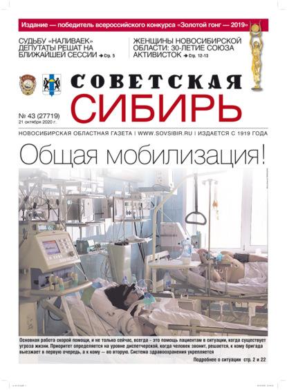 Газета «Советская Сибирь» №43 (27719) от 21.10.2020