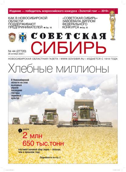 Газета «Советская Сибирь» №44 (27720) от 28.10.2020