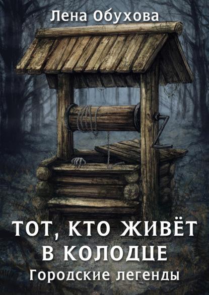 Тот, кто живет в колодце