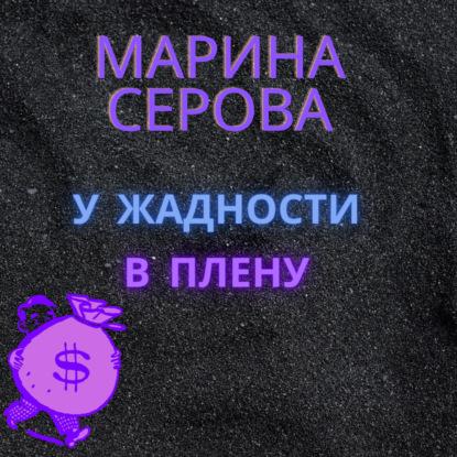 У жадности в плену