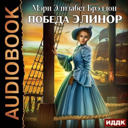 Мэри Элизабет Брэддон Победа Элинор элинор фарджон седьмая принцесса сборник