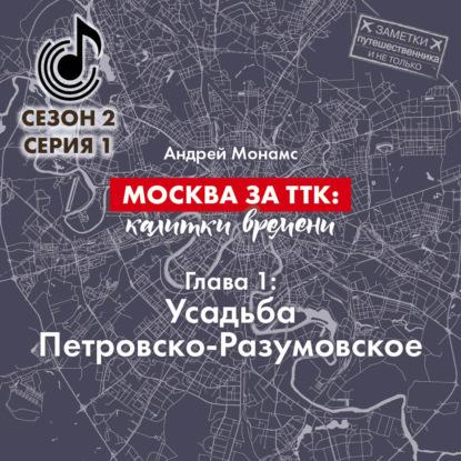 Москва за ТТК: калитки времени. Глава 1. Усадьба Петровско-Разумовское