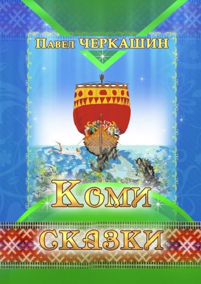Павел Черкашин Коми сказки черкашин максим сигары