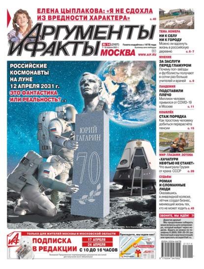Аргументы и Факты Москва 14-2021