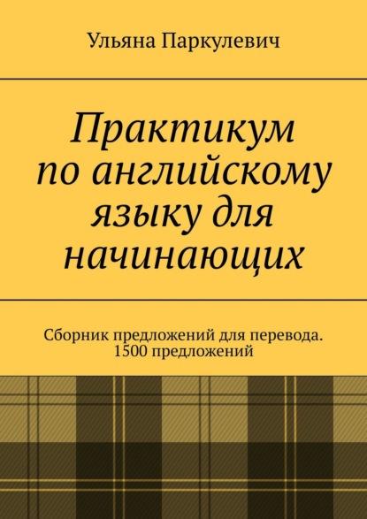 Английский язык. Сборник предложений для перевода. 1500предложений.