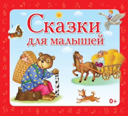 Сборник Сказки для малышей сказки про зверей лиса заяц и петух курочка мышка и тетерев