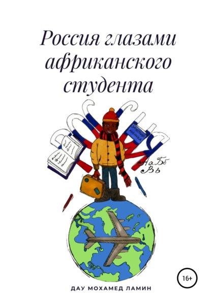 Россия глазами африканского студента