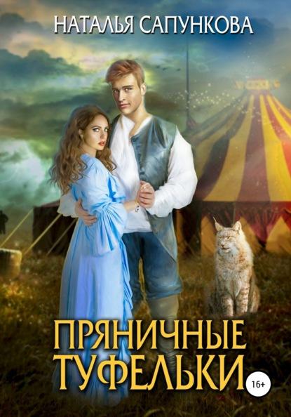 Наталья Сапункова Пряничные туфельки