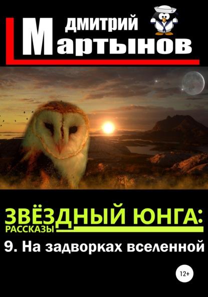 Дмитрий Мартынов Звёздный юнга: 9. На задворках вселенной дмитрий мартынов звёздный юнга 7 мародёры