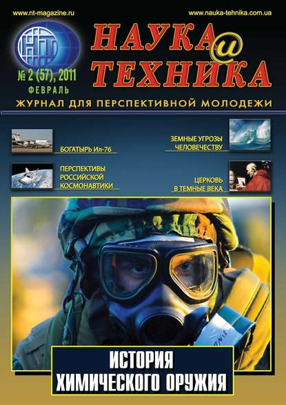 цена на Отсутствует Наука и техника №02/2011