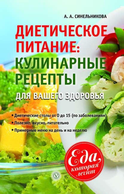 А. А. Синельникова Диетическое питание. Кулинарные рецепты для вашего здоровья
