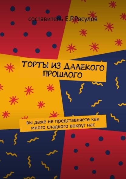Е. Р. Расулов Торты издалекого прошлого