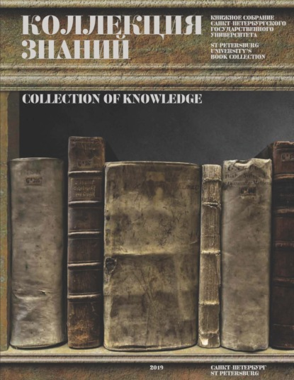 Коллекция знаний. Книжное собрание Санкт-Петербургского государственного университета