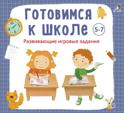 Фото - Анна Кузнецова Готовимся к школе 5-7 лет открытый урок cd