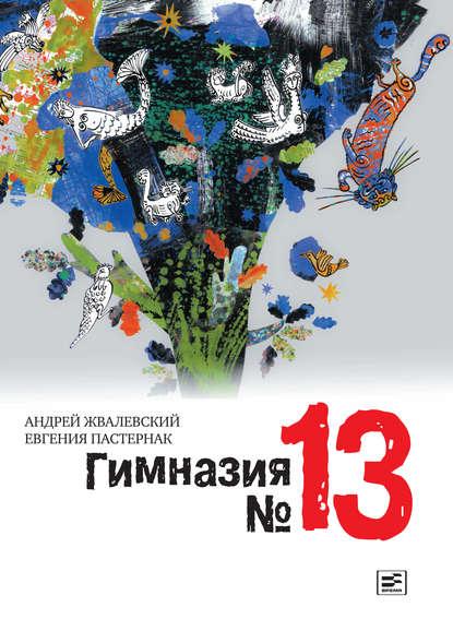 Евгения Пастернак. Гимназия №13