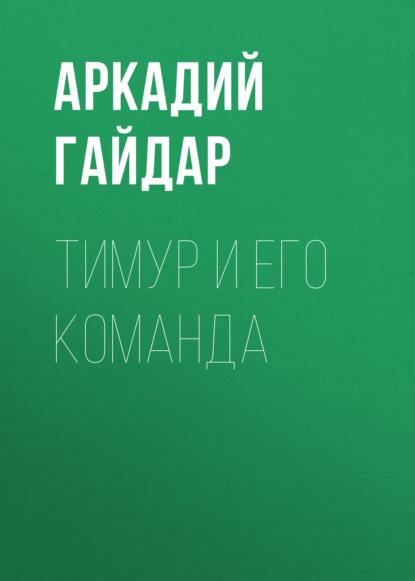 Фото - Аркадий Гайдар Тимур и его команда аркадий гайдар ребята обращение к тимуровцам киева и всей украины