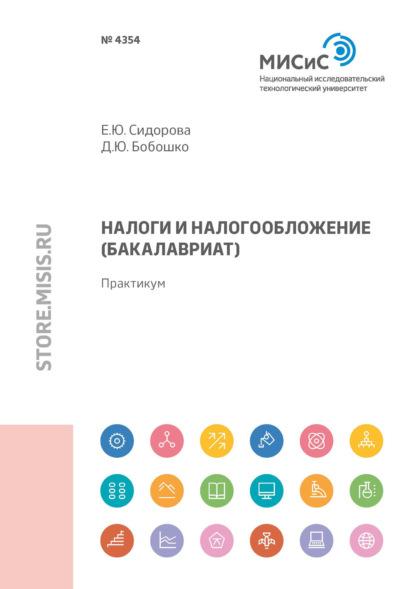Е. Н. Сидорова Налоги и налогообложение (бакалавриат) недорого
