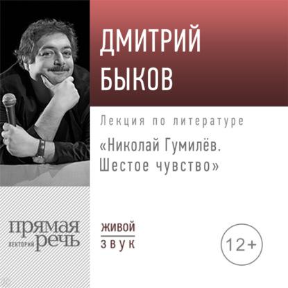Лекция «Николай Гумилев. Шестое чувство»