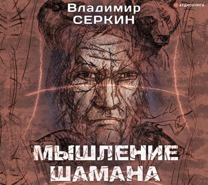 Фото - Владимир Серкин Мышление шамана серкин в свобода шамана