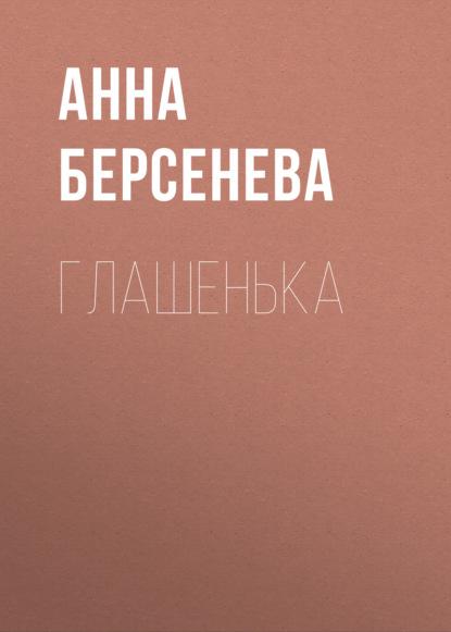 Анна Берсенева Глашенька цена 2017