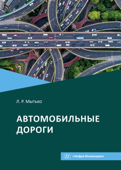 Леонид Романович Мытько Автомобильные дороги