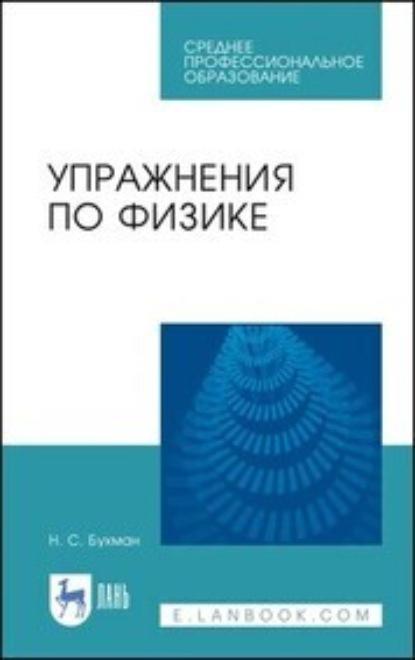 Н. С. Бухман Упражнения по физике недорого