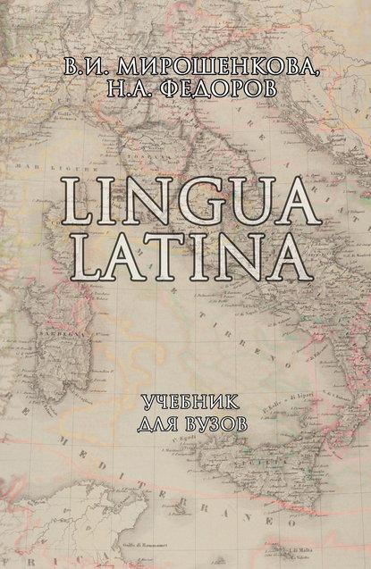 Фото - В. И. Мирошенкова Lingua Latina. Учебник для вузов подосинов а щавелева н lingua latina введение в латинский язык ч 2
