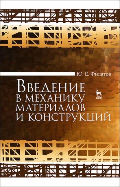 Ю. Филатов Введение в механику материалов и конструкций недорого