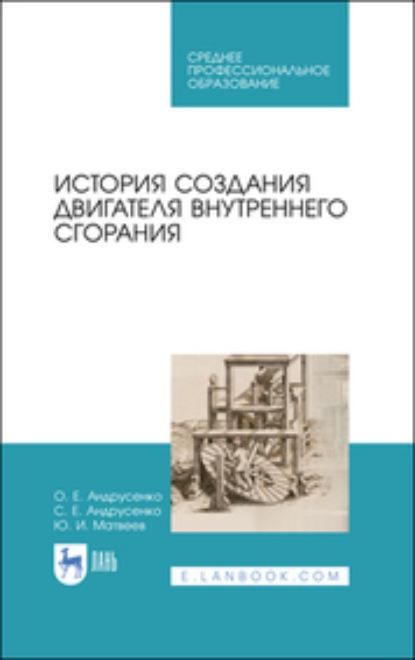 Ю. И. Матвеев История создания двигателя внутреннего сгорания
