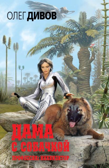 Олег Дивов — Дама с собачкой