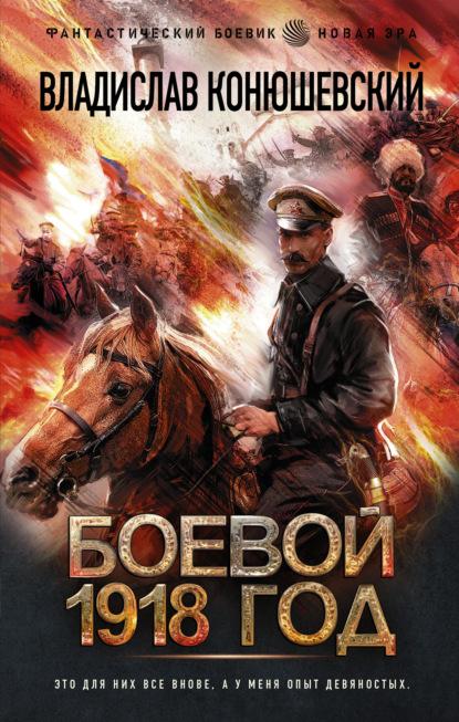 Боевой 1918 год