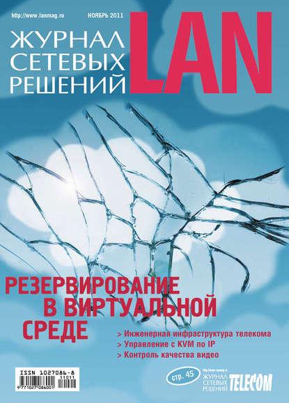 Журнал сетевых решений / LAN №11/2011