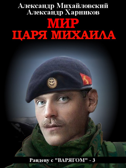 Мир царя Михаила