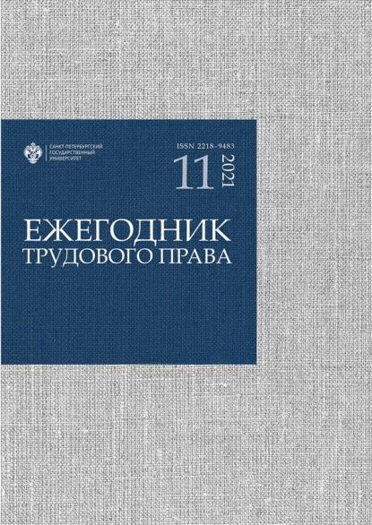Группа авторов Ежегодник трудового права. Выпуск 11 / 2021 недорого