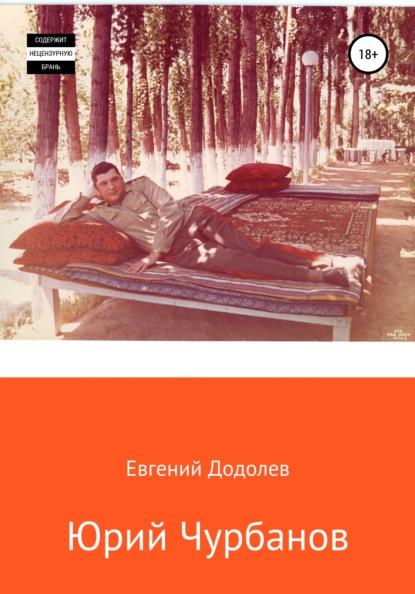 Евгений Ю. Додолев Юрий Чурбанов