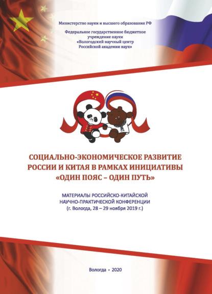 Социально-экономическое развитие России и Китая в рамках инициативы «Один пояс - один путь»