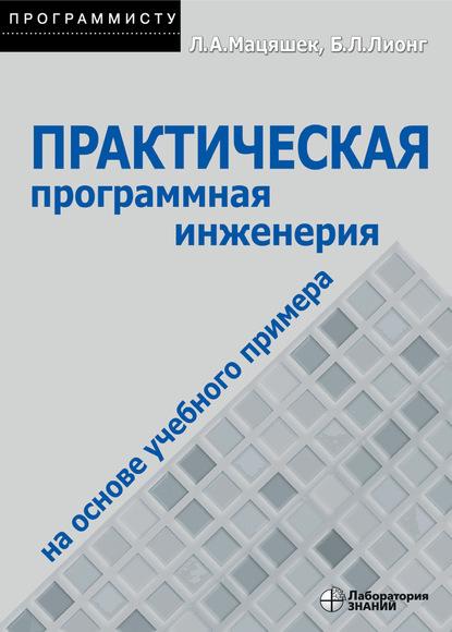 Лешек А. Мацяшек Практическая программная инженерия на основе учебного примера макконнелл с совершенный код практическое руководство по разработке программного обеспечения