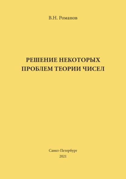 В. Н. Романов Решение некоторых проблем теории чисел о в мкртычев проблемы учета нелинейности в теории сейсмостойкости гипотезы и заблуждения