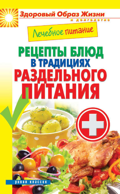 Группа авторов Лечебное питание. Рецепты блюд в традициях раздельного питания