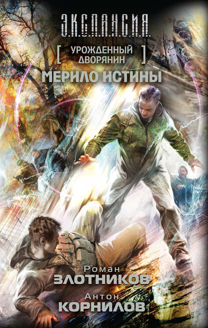 Роман Злотников — Урожденный дворянин. Мерило истины