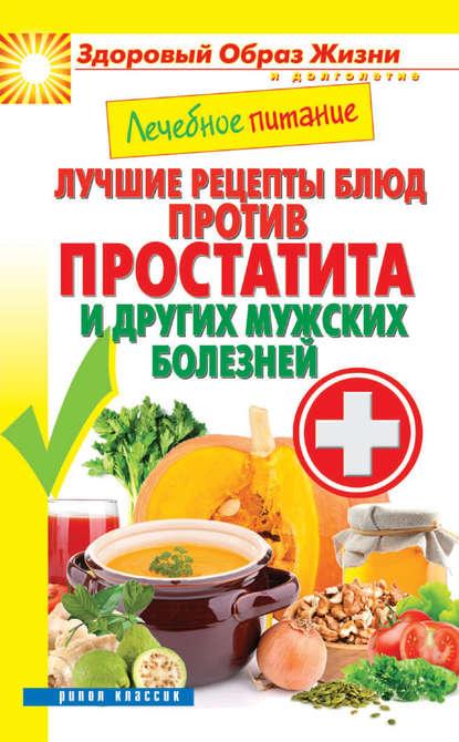 Группа авторов Лечебное питание. Лучшие рецепты блюд против простатита и других мужских болезней