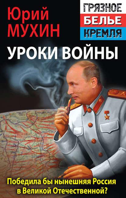 Победила бы современная Россия в Великой Отечественной