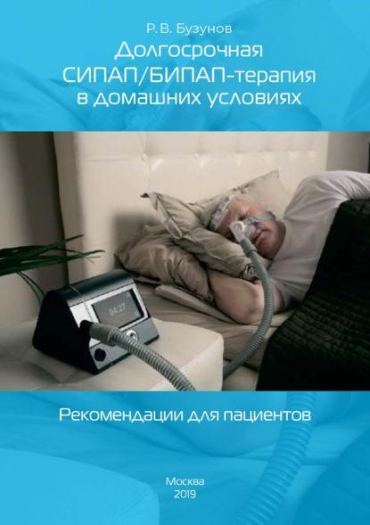 Роман Бузунов Проведение СИПАП/БИПАП-терапии в домашних условиях. Рекомендации для пациентов