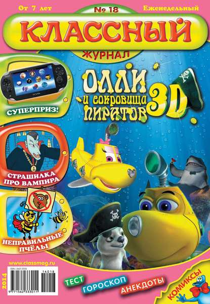 Фото - Открытые системы Классный журнал №18/2014 открытые системы классный журнал 48 2014