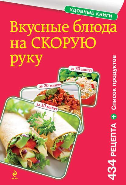 Сборник рецептов Вкусные блюда на скорую руку. За 10, 20, 30 минут самохина а зеленый образ жизни очень вкусные вегетарианские блюда за 30 минут