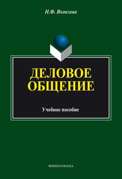 Н. Ф. Яковлева Деловое общение виноградован ф виноградован ф хомякова