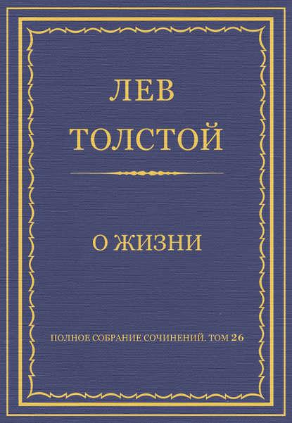 цена на Лев Толстой Полное собрание сочинений. Том 26. Произведения 1885–1889 гг. О жизни
