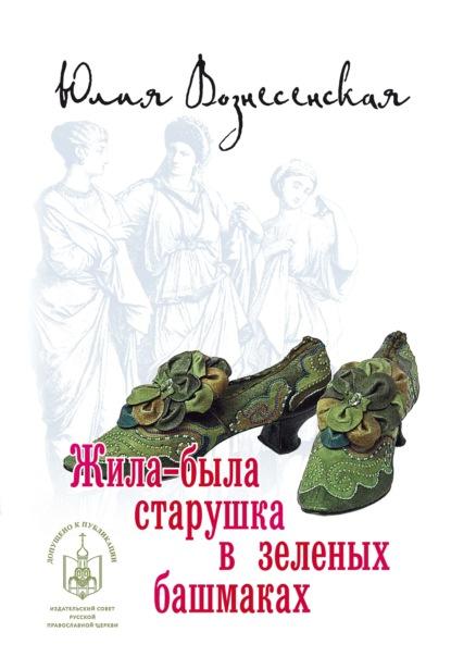 Юлия Вознесенская. Жила-была старушка в зеленых башмаках…