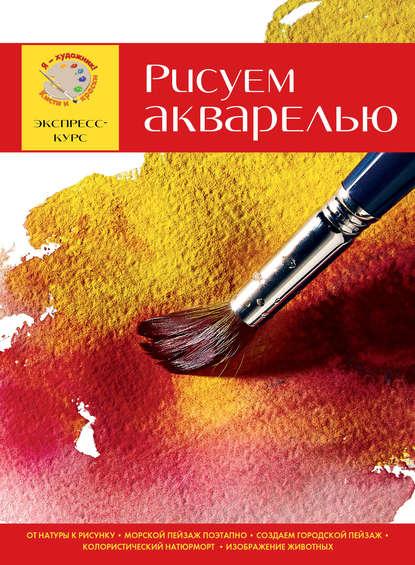 Группа авторов Рисуем акварелью. Экспресс-курс sketchbook визуальный экспресс курс по рисованию вишневый