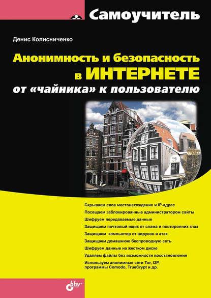 Денис Колисниченко Анонимность и безопасность в Интернете. От «чайника» к пользователю